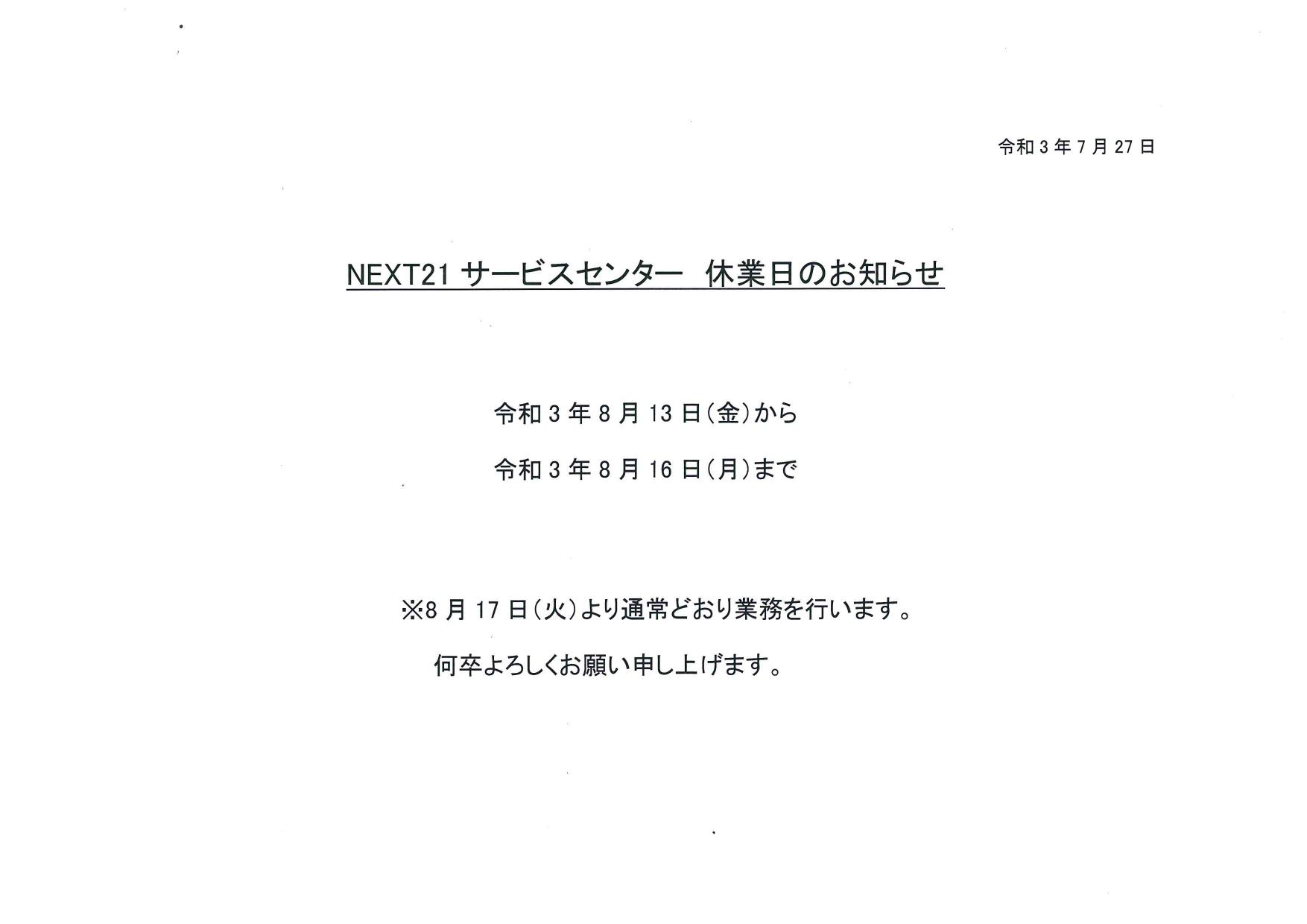 NEXT21サービスセンター夏期休業日のお知らせ