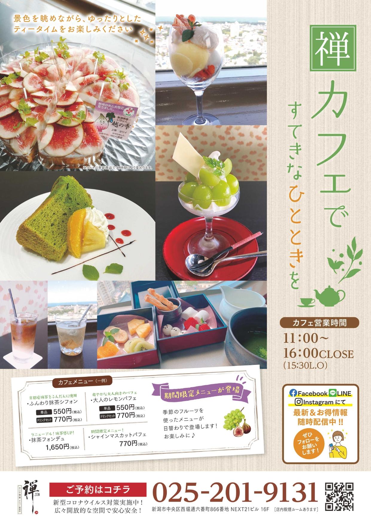 10月 16階レストラン禅から禅カフェですてきなひとときを